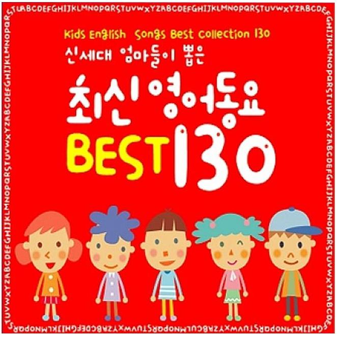 신세대 엄마들이 뽑은 최신 영어동요 Best 130, 3CD