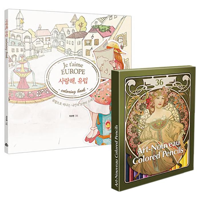 사랑해 유럽 컬러링북 + 아르누보 36색 색연필 세트 : 유럽으로 떠나는 나만의 로맨틱 트래블, 참돌