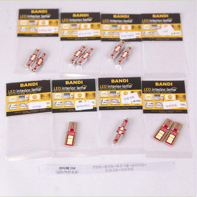 현대자동차 반디 LED 실내등 풀셋 싼타페 DM / 일반/파썬 동일, 화이트, 1세트