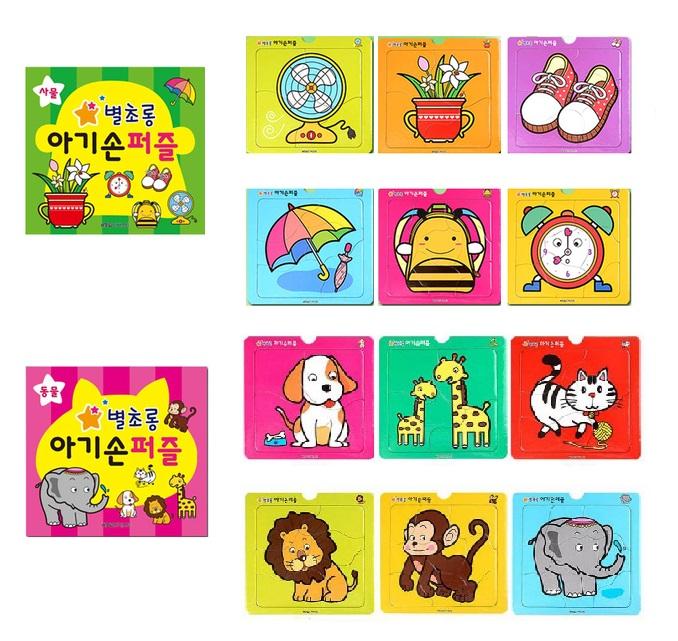별초롱 아기손 퍼즐 2종세트1 사물 동물/퍼즐12장, 월드베스트