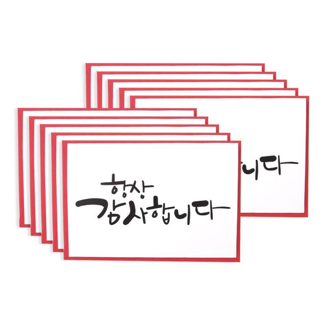 투영디자인 메시지 캘리 카드, 항상감사, 10매입