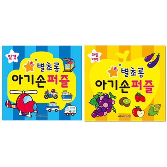 별초롱 아기손 퍼즐 2종세트2 탈것 과일 야채/퍼즐12장, 월드베스트