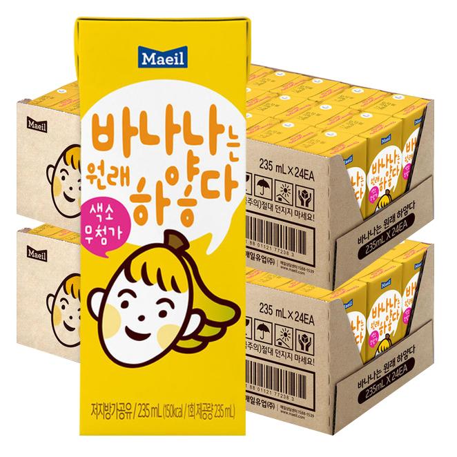 매일유업 바나나는 원래 하얗다 우유, 235ml, 48개