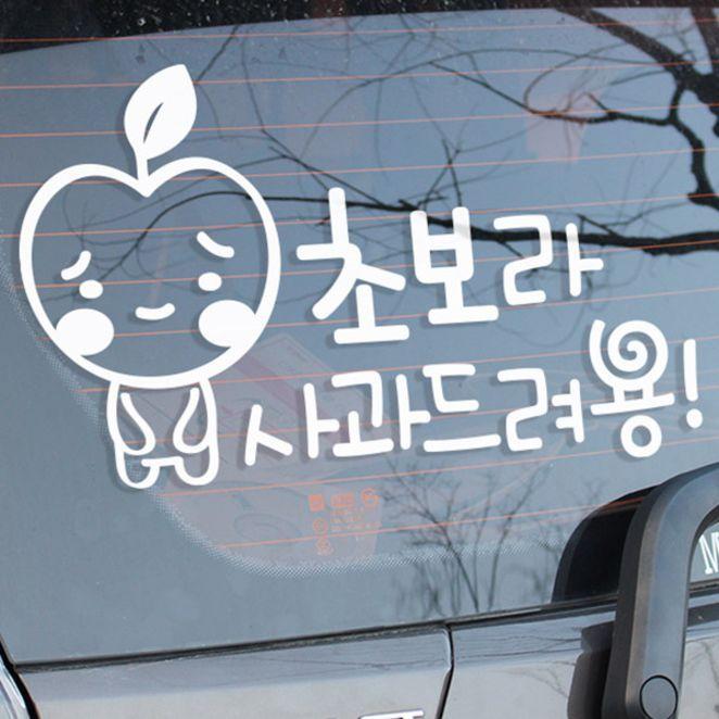 루키마켓 초보운전 사과 차량스티커, 화이트, 1개
