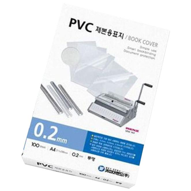 카피어랜드 PVC제본표지 A4 0.2mm 100매, 투명, 1개