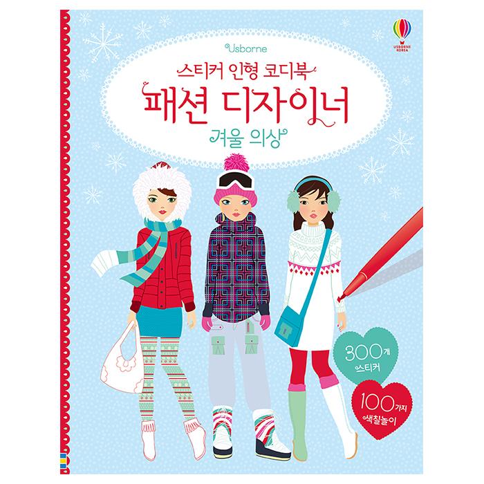 스티커 인형 코디북 패션 디자이너 : 겨울 의상, 어스본