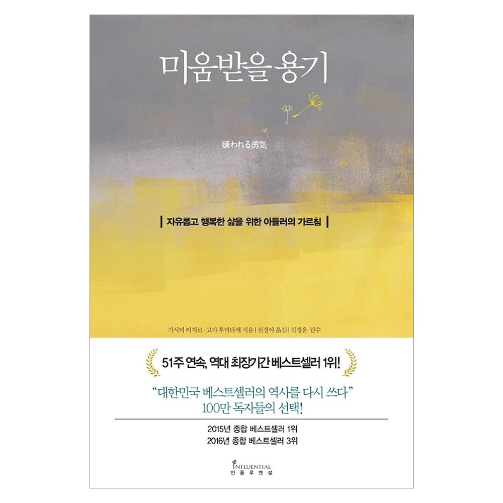 미움받을 용기 (반양장), 인플루엔셜(주)