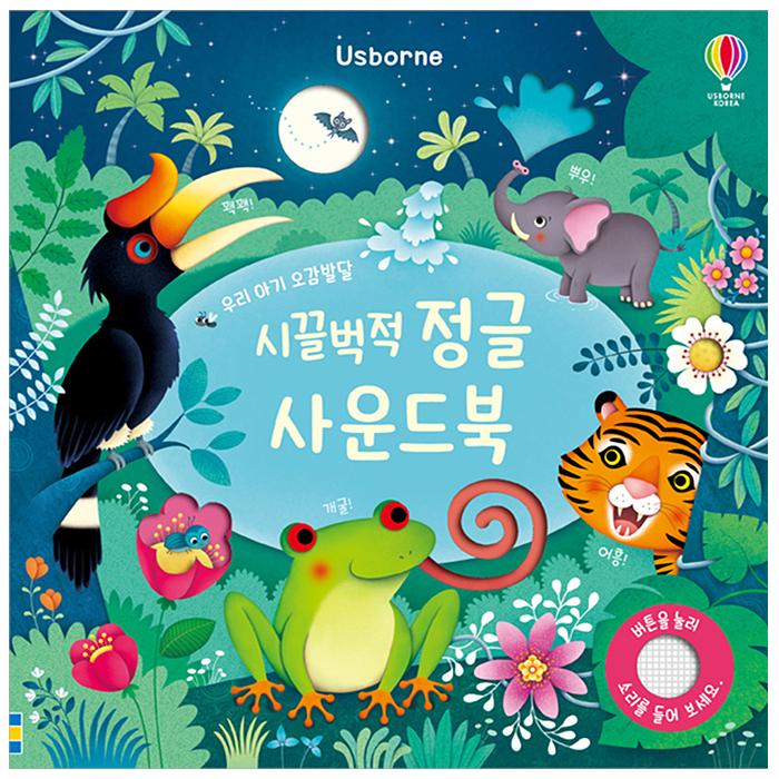 시끌벅적 정글 사운드북: 우리 아기 오감발달, 어스본코리아