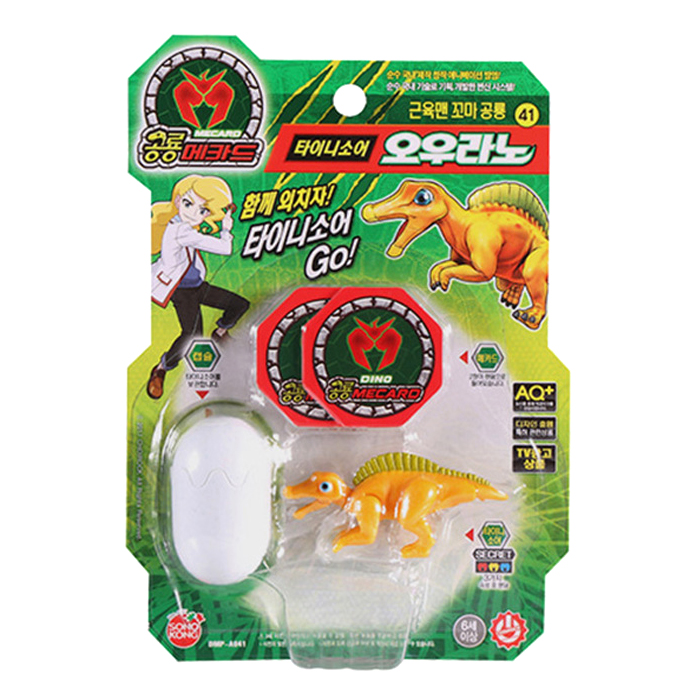 공룡메카드 타이니소어 장난감, 오우라노