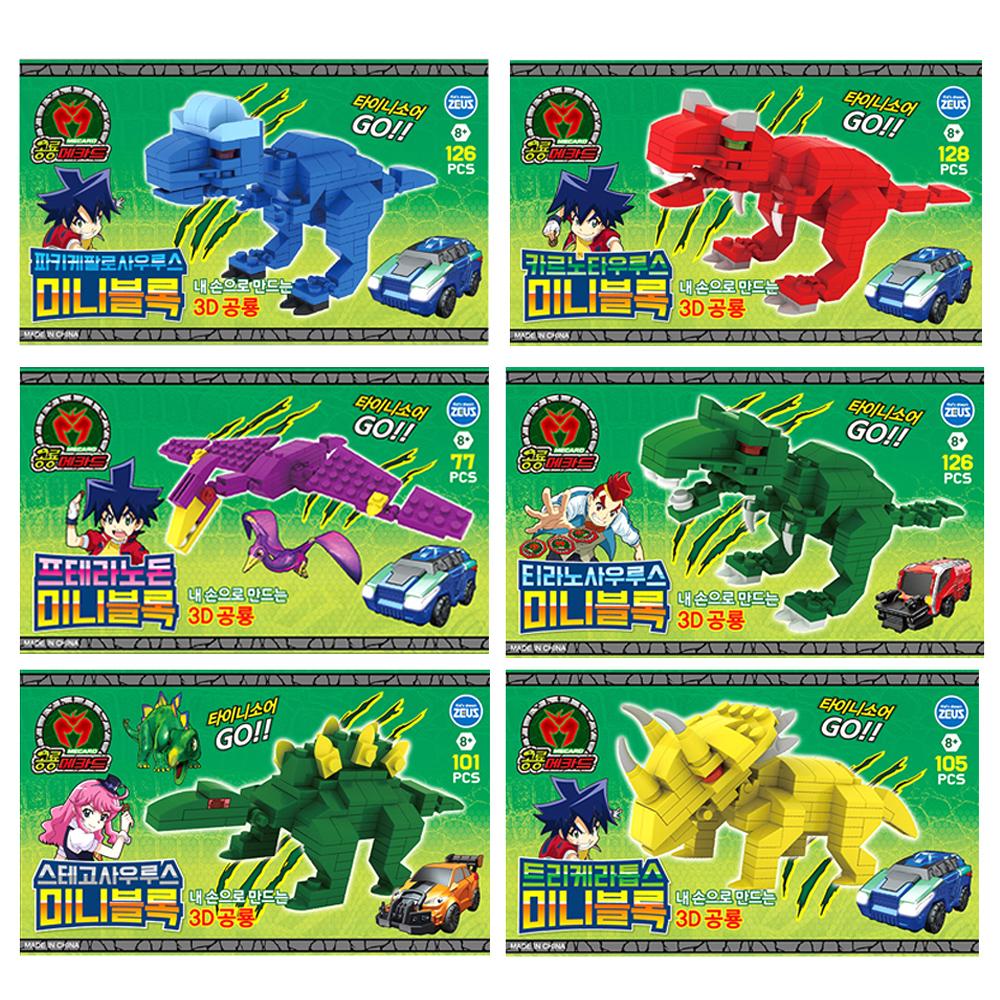 공룡메카드 미니블럭완구 6p세트, 혼합색상