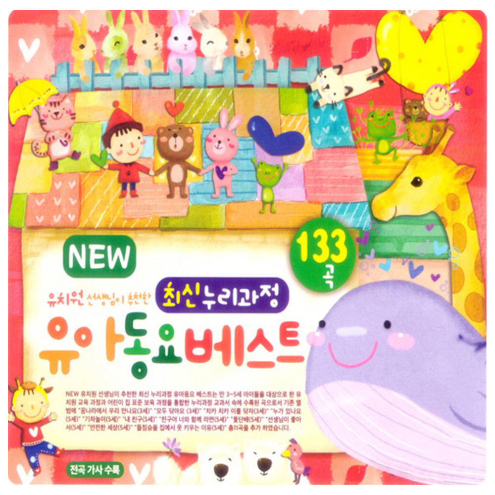 NEW 최신 누리과정 유아 동요 베스트 133곡, 3CD