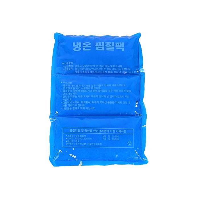 서울한방의료기 냉온찜질팩3단 아이스쿨팩 핫팩 얼음찜질 젤팩 보냉팩 냉팩3단, 1개