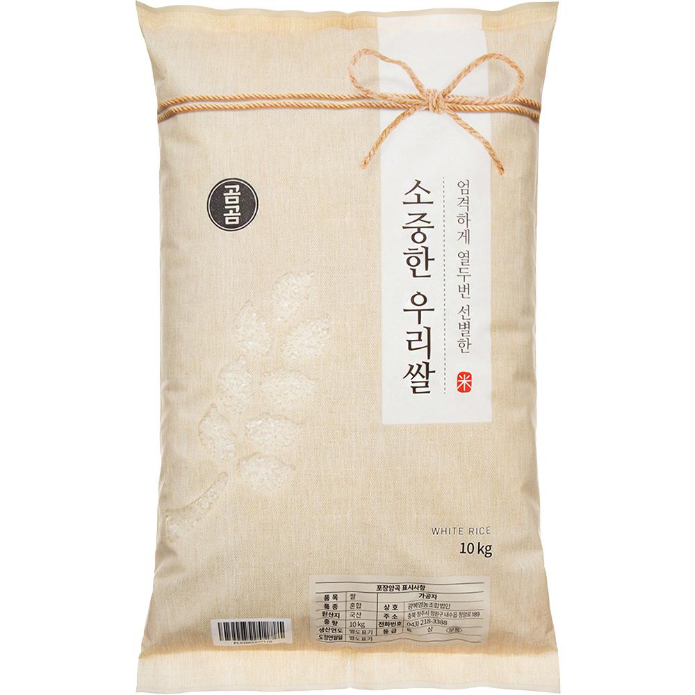 곰곰 2020년 소중한 우리 쌀, 10kg, 1개