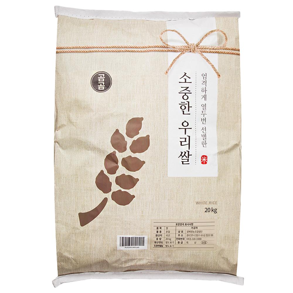 곰곰 2019년 소중한 우리 쌀, 20kg, 1개