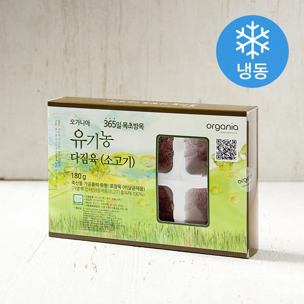오가니아 유기농인증 다짐육 소고기 (냉동), 180g, 1개