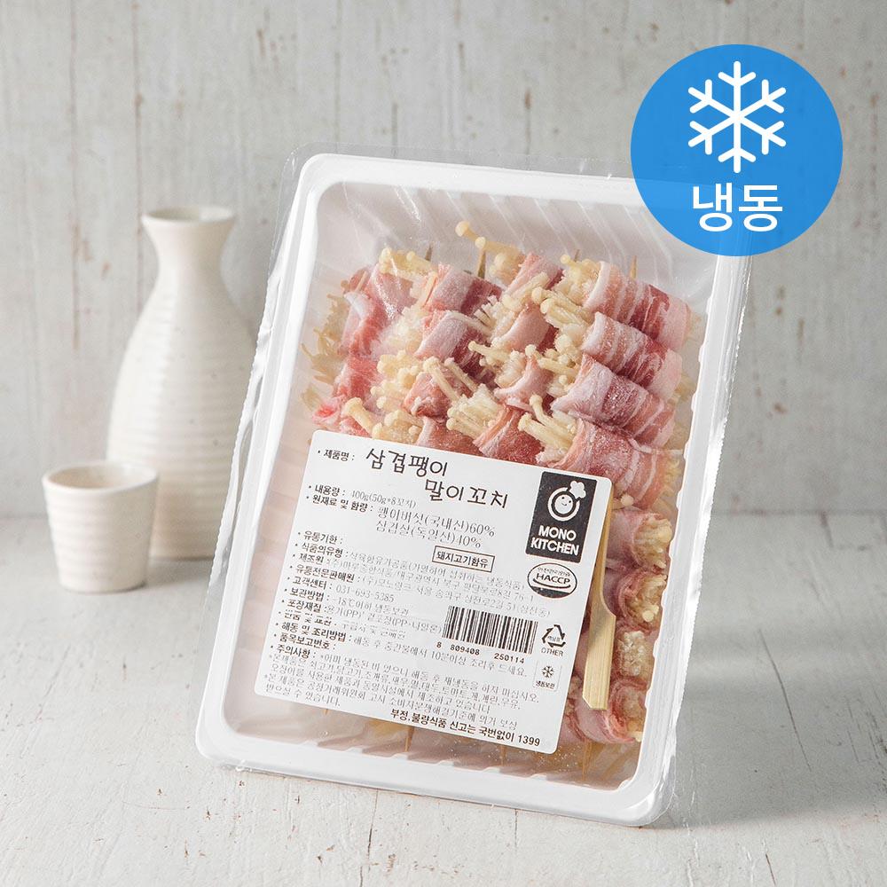 모노키친 삼겹팽이꼬치 (냉동), 50g, 8개입