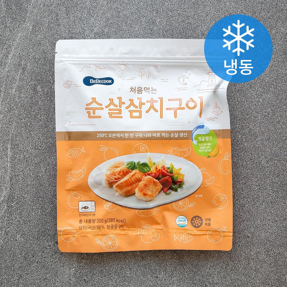 베베쿡 처음먹는 순살삼치구이 (냉동), 300g, 1개