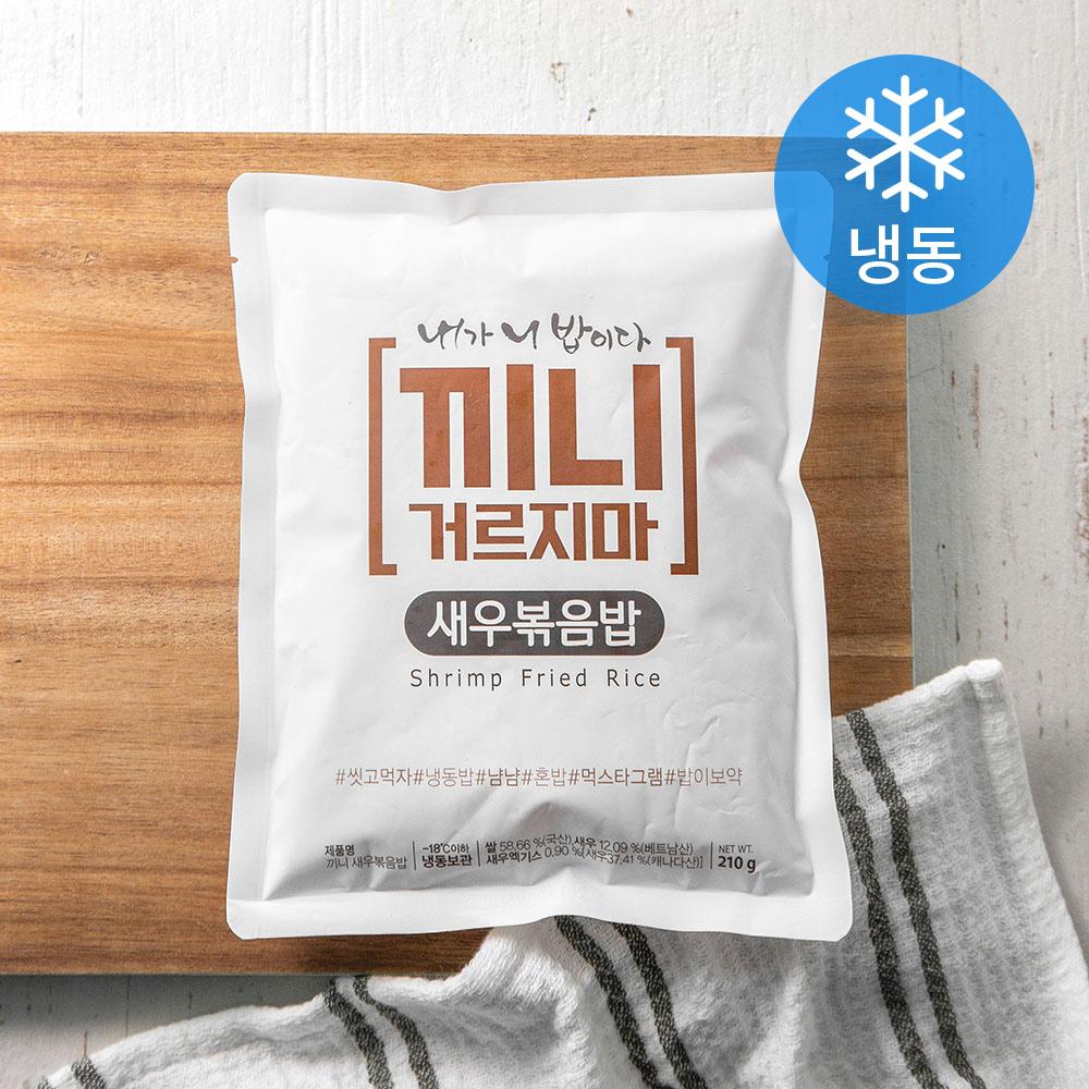 끼니거르지마 새우볶음밥 냉동 210g 6개