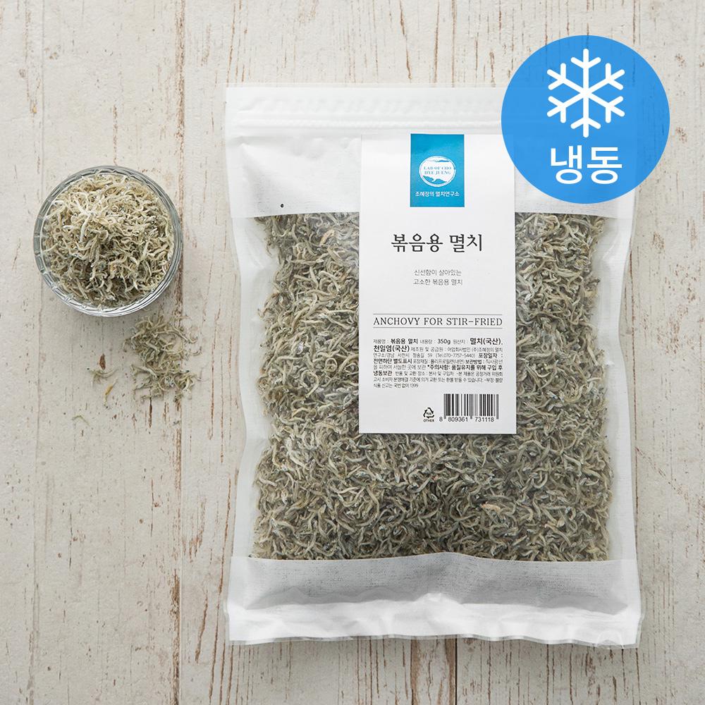 조혜정의멸치연구소 볶음용 멸치 (냉동), 350g, 1개