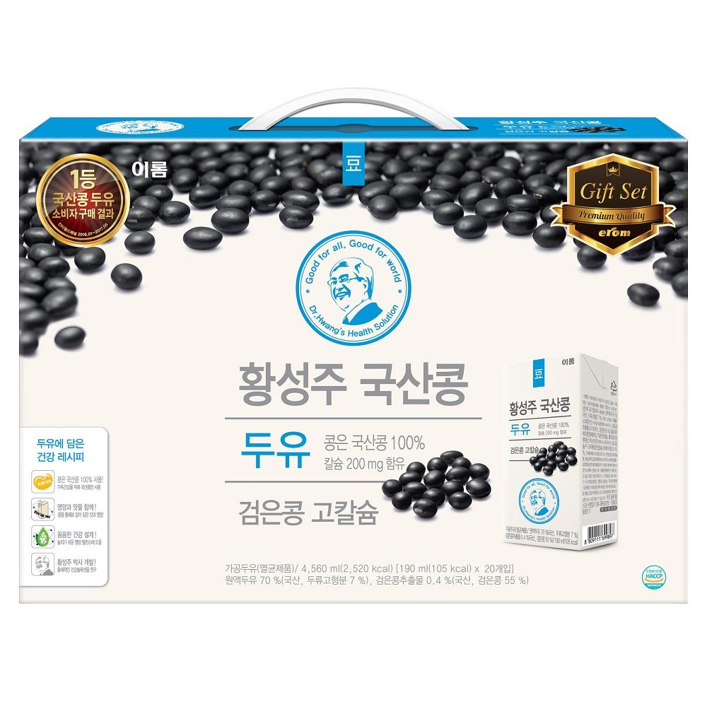 황성주 국산콩 두유 검은콩 고칼슘 190ml, 20개