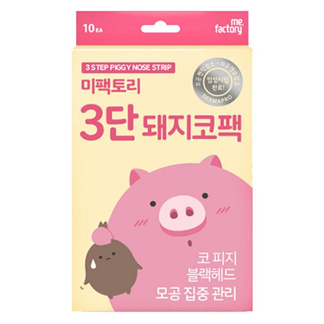 돼지코팩 추천 최저가 실시간 BEST