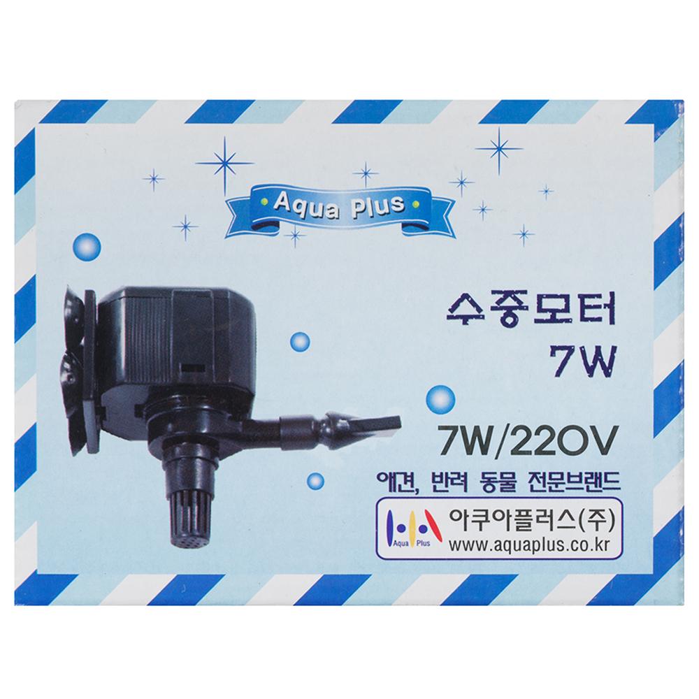 아쿠아플러스 수중모터 HJ-700, 7W, 1개