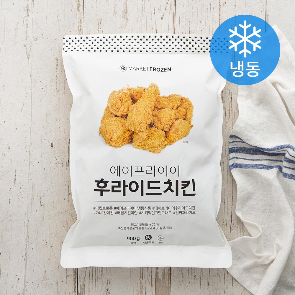 마켓프로즌 에어프라이어 후라이드 치킨 (냉동), 900g, 1개
