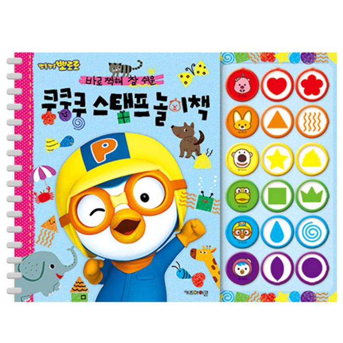 뽀로로 바로 찍혀 참 쉬운 쿵쿵쿵 스탬프 놀이책 : 손끝으로 배우는 손놀이 시리즈, 키즈아이콘