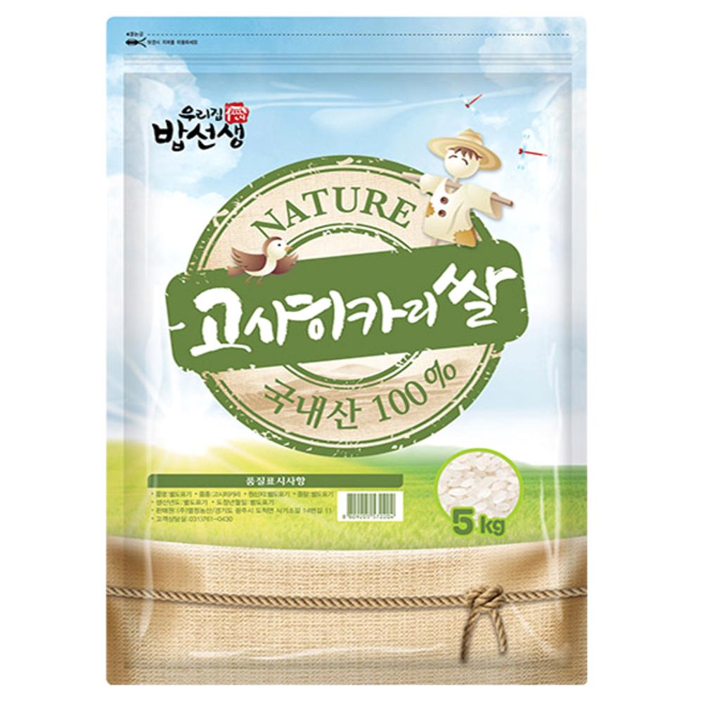 밥선생 고시히카리쌀, 5kg, 1개
