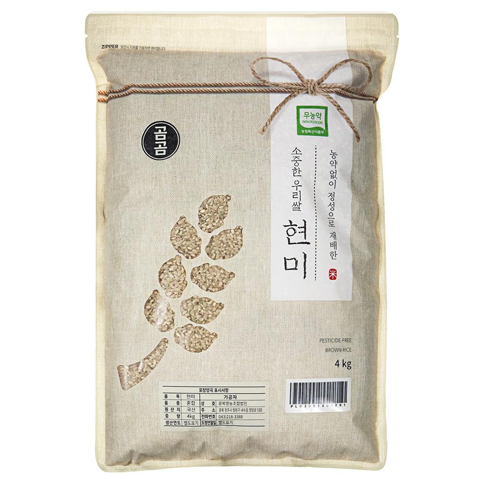 곰곰 2020년 소중한 우리 쌀 무농약 현미, 4kg, 1개