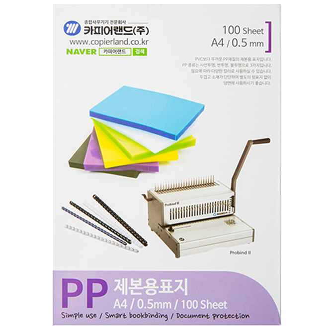 카피어랜드 PP 제본표지 0.5 mm 반투명 100매, A4