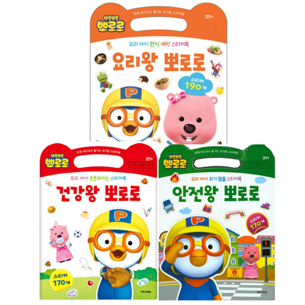 뽀로로 손가방스티커북 3권 세트(요리왕 + 건강왕 + 안전왕), 키즈아이콘