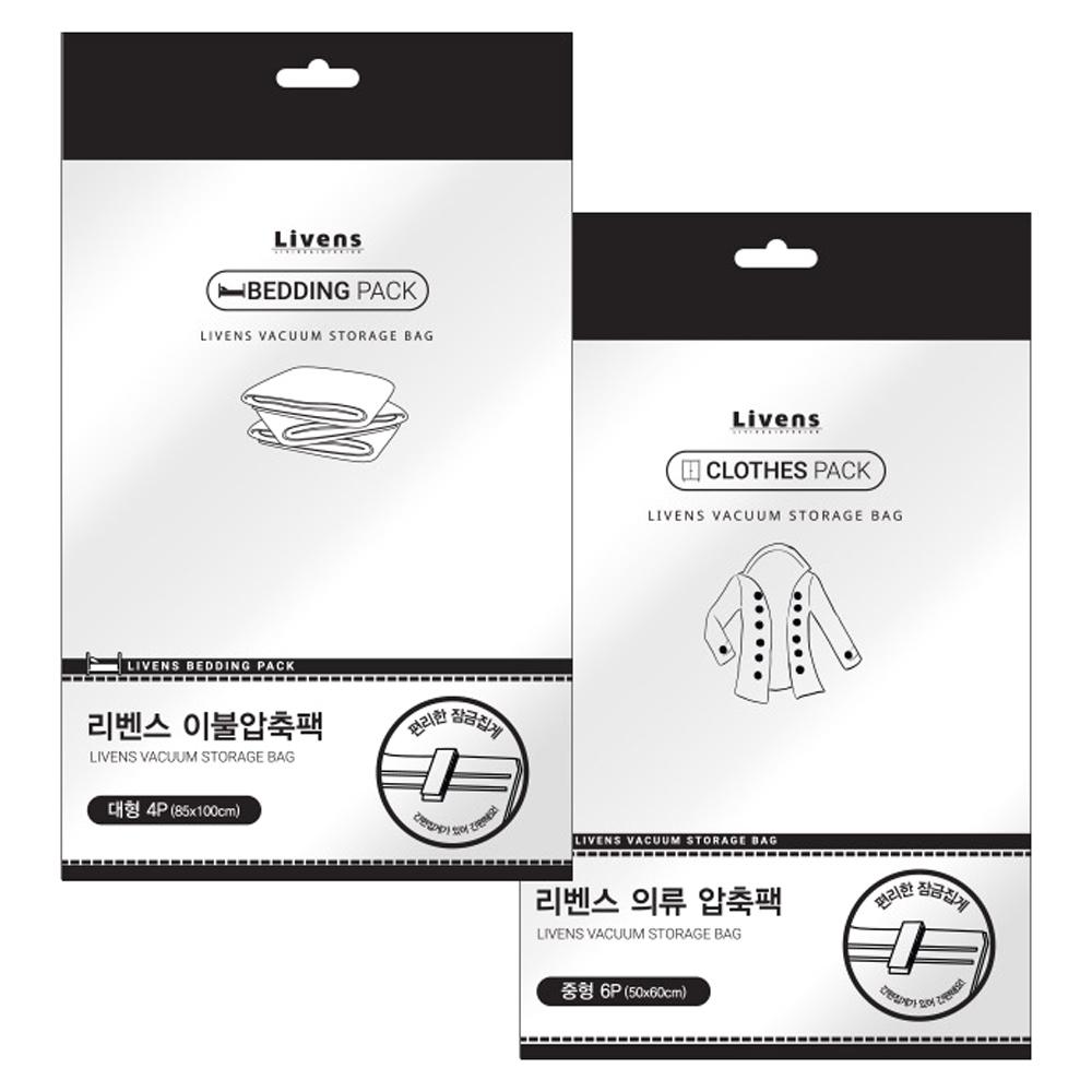 리벤스 매직이불 압축팩 대형 4p + 매직의류 압축팩 중형 6p, 1세트