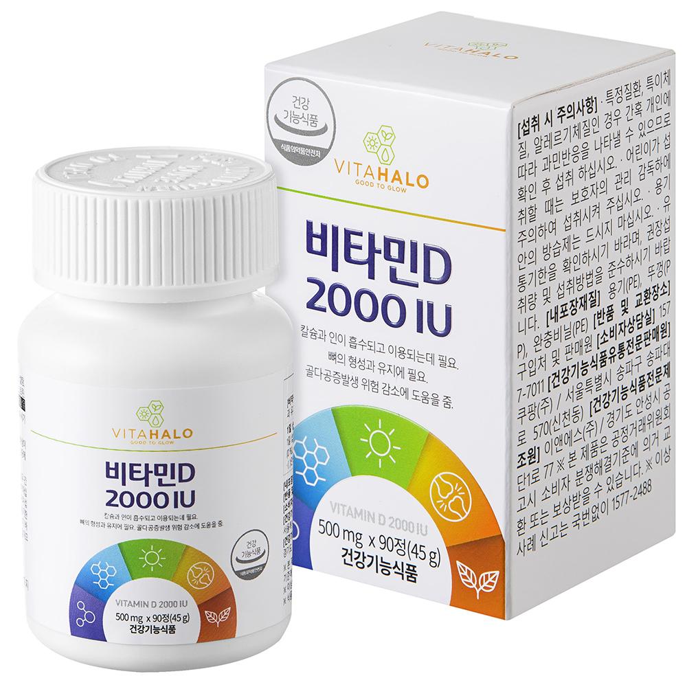 비타할로 영양제 비타민D 2000IU, 90정, 1개