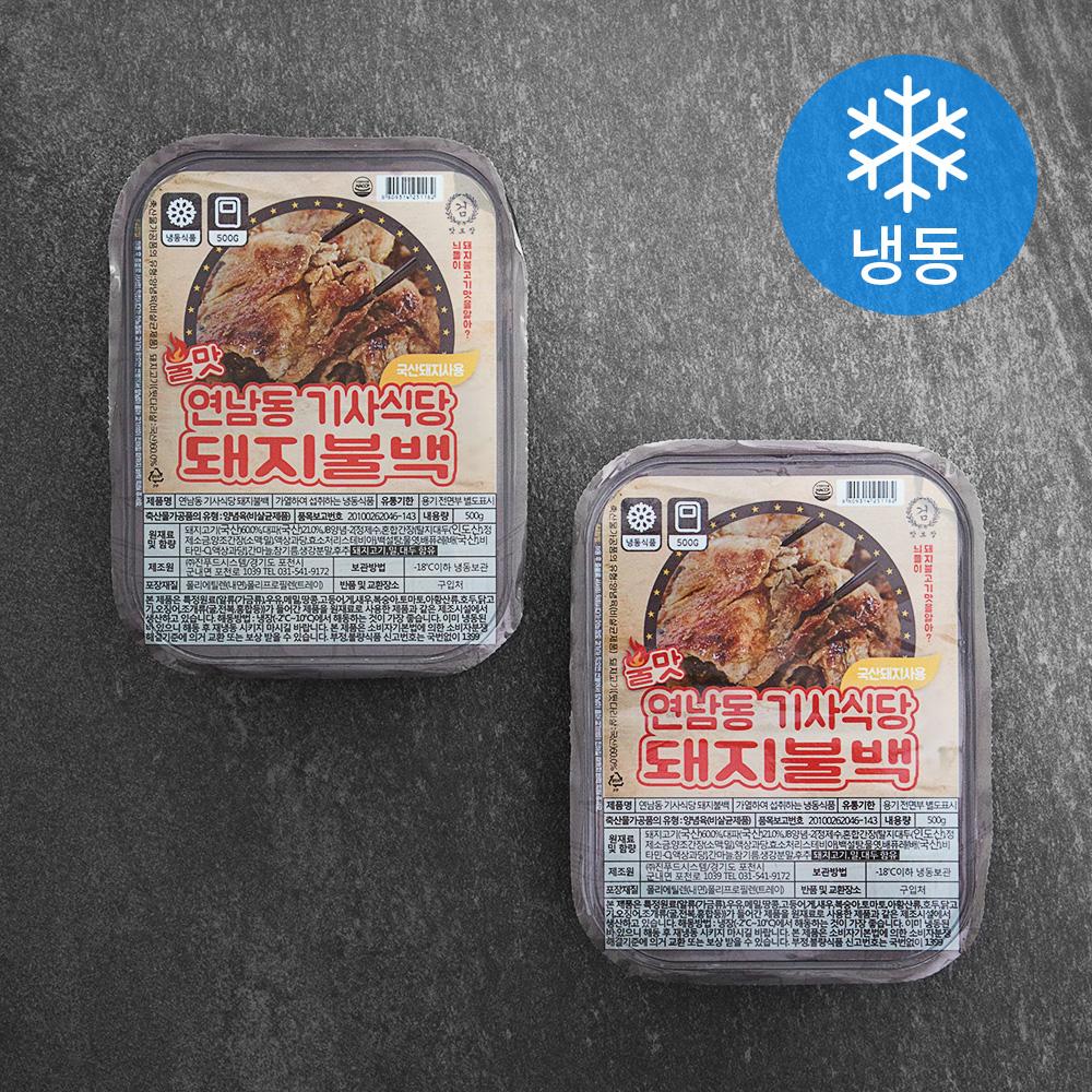 연남동 기사식당 돼지불백 (냉동), 500g, 2개