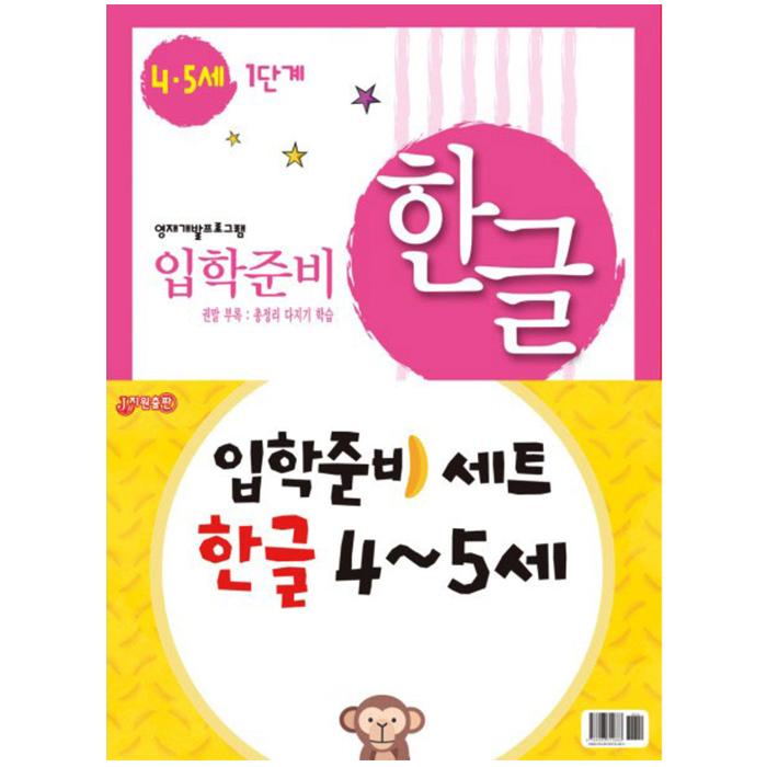 입학준비 한글 4-5세 1단계 + 2단계세트, 지원출판사