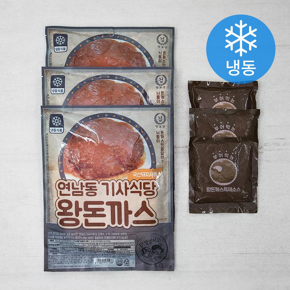 연남동 기사식당 왕돈까스 330g x 3개입 + 소스 150g x 3개입 (냉동), 1세트