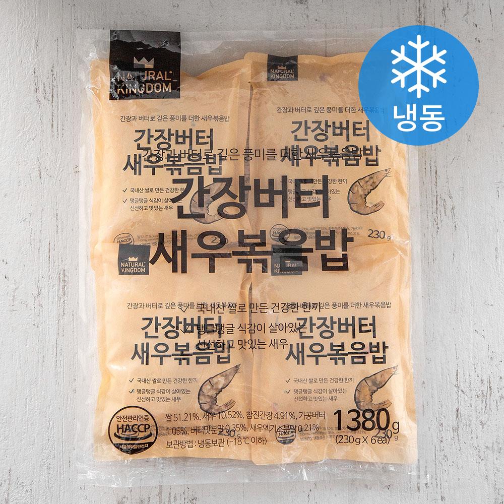 네추럴킹덤 간장버터 새우볶음밥 (냉동), 230g, 6개