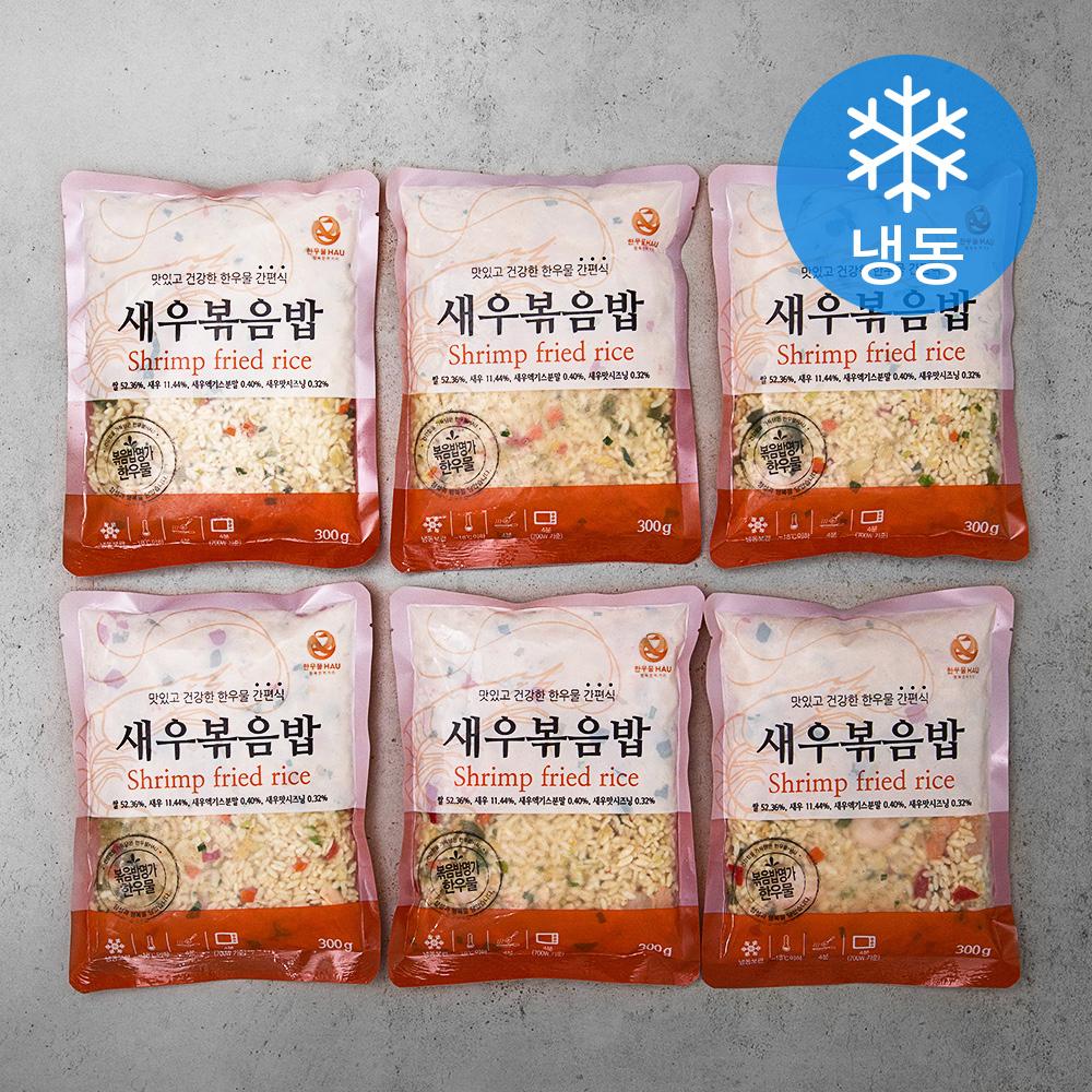 한우물 새우볶음밥 (냉동), 300g, 6개