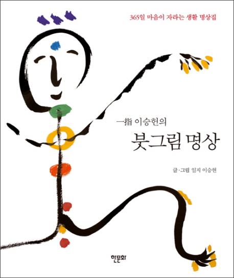 一指 이승헌의 붓그림 명상 : 365일 마음이 자라는 생활 명상집, 한문화