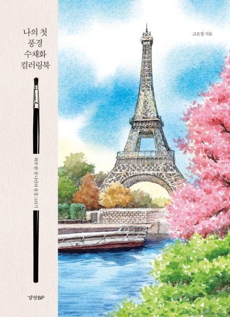 [경향BP]나의 첫 풍경 수채화 컬러링북, 경향BP