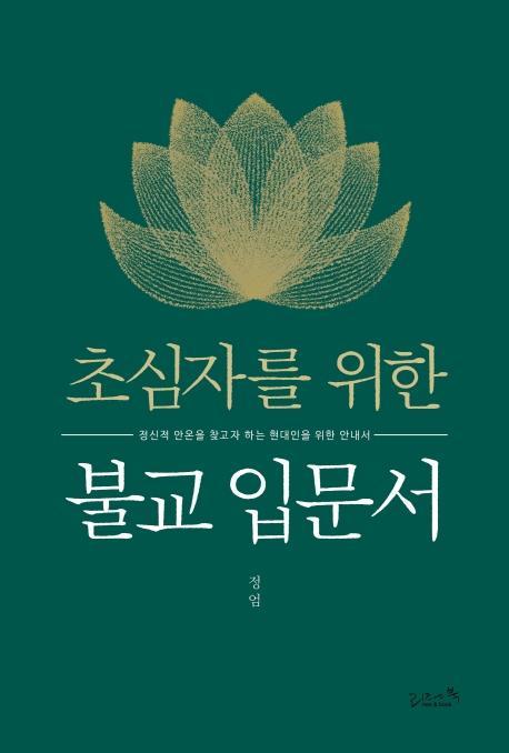 [리즈앤북]초심자를 위한 불교 입문서, 리즈앤북