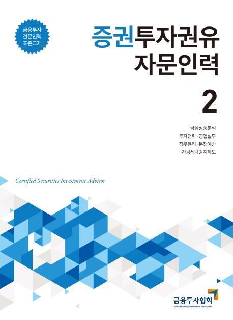 [한국금융투자협회]2020 증권투자권유자문인력 2 - 금융투자전문인력 표준교재, 한국금융투자협회