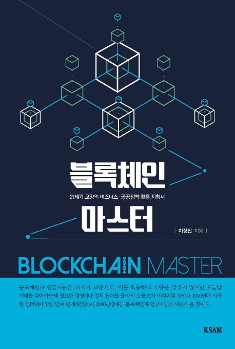 [KSAM(한국표준협회미디어)]블록체인 마스터 - 21세기 교양의 비즈니스 공공정책 활용 지침서, KSAM(한국표준협회미디어)