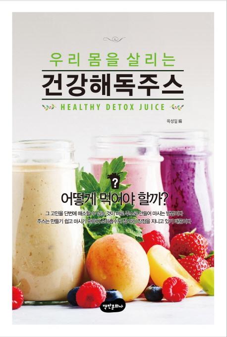 [백만문화사]건강해독주스, 백만문화사