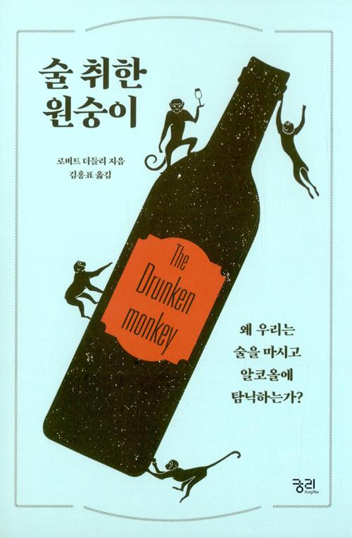 [궁리]술 취한 원숭이, 궁리