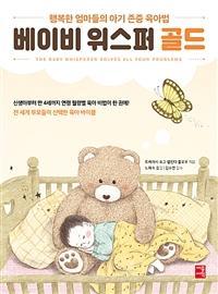 [신생아 육아] [세종서적]베이비 위스퍼 골드 (행복한 엄마들의 아기 존중 육아법), 세종서적 - 랭킹5위 (17550원)
