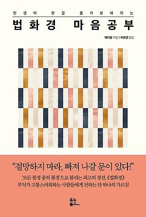 [유노북스]법화경 마음 공부, 유노북스