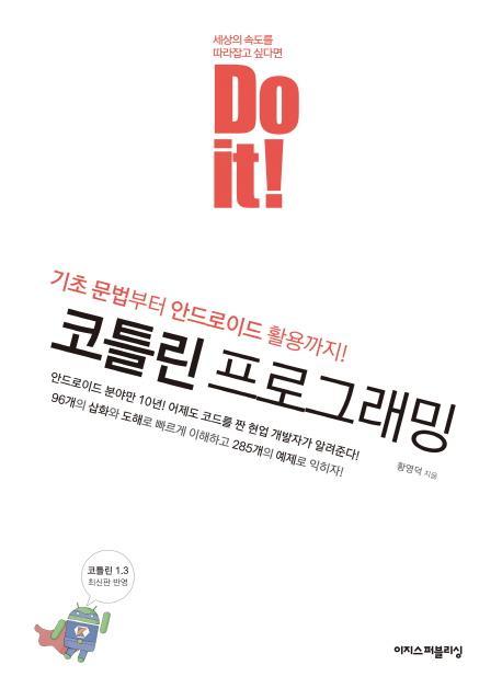[이지스퍼블리싱]Do it! 코틀린 프로그래밍, 이지스퍼블리싱