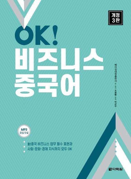 [다락원]OK! 비즈니스 중국어 : mp3파일무료 (개정3판), 다락원